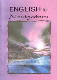 English for Navigators. Английский язык для судоводителей