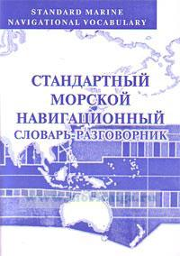 Стандартный морской навигационный словарь-разговорник + CD