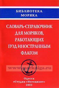 Универсальный словарь-справочник для моряков, работающих под иностранным флагом