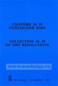 Сборник № 39 резолюций ИМО. Collection No.39 of IMO Resolutions