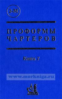 Проформы чартеров и коносаментов. Книга 7