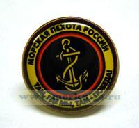Значок Морская пехота России. Там где мы, там победа. (смола)