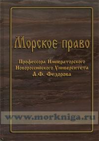 Морское право Профессора Императорского Новороссийского Университета А.Ф.Фёдорова