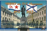 ЧВВМУ им П.С. Нахимова. 1937-2012. Набор открыток