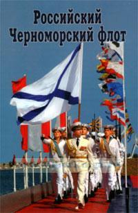 Российский Черноморский флот