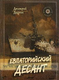 Евпаторийский десант