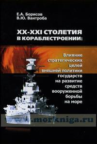 XX-XXI столетия в кораблестроении: влияние стратегических целей внешней политики государств на развитие средств вооруженной борьбы на море