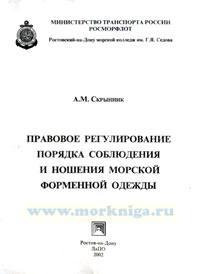 Правовое регулирование порядка соблюдения и ношения морской форменной одежды