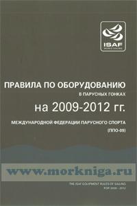 Правила по оборудованию в парусных гонках на 2009-2012 гг.международной федерации парусного спорта ППО-09