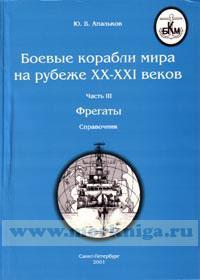 Боевые корабли мира на рубеже ХХ-ХХI в.в. Часть 3. Фрегаты