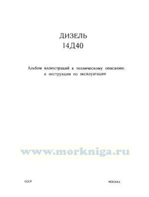 Дизель 14Д40. Альбом иллюстраций к техническому описанию и инструкции по эксплуатации