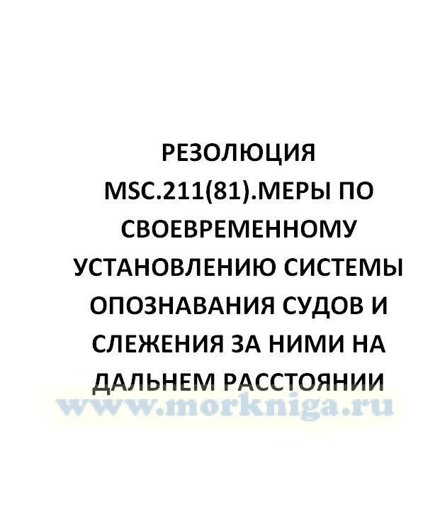 Резолюция MSC.211(81).Меры по своевременному установлению системы опознавания судов и слежения за ними на дальнем расстоянии