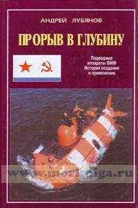 Прорыв в глубину. Подводные аппараты ВМФ. История создания и применения