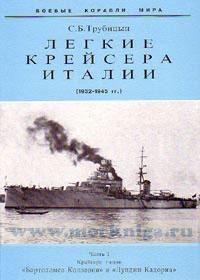 Легкие крейсера Италии 1932-1945 г.г. Часть 1. Крейсера типа