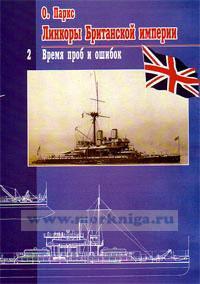 Линкоры Британской империи. Том 2. Время проб и ошибок