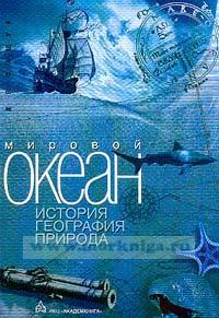 Мировой океан. История, география, природа: научно-популярное издание