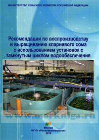 Рекомендации по воспроизводству и выращиванию клариевого сома с использованием установок с замкнутым циклом водообеспечения