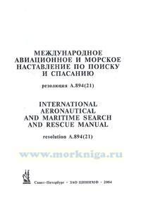 Международное авиационное и морское наставление по поиску и спасанию. Рез.ИМО А.894(21)