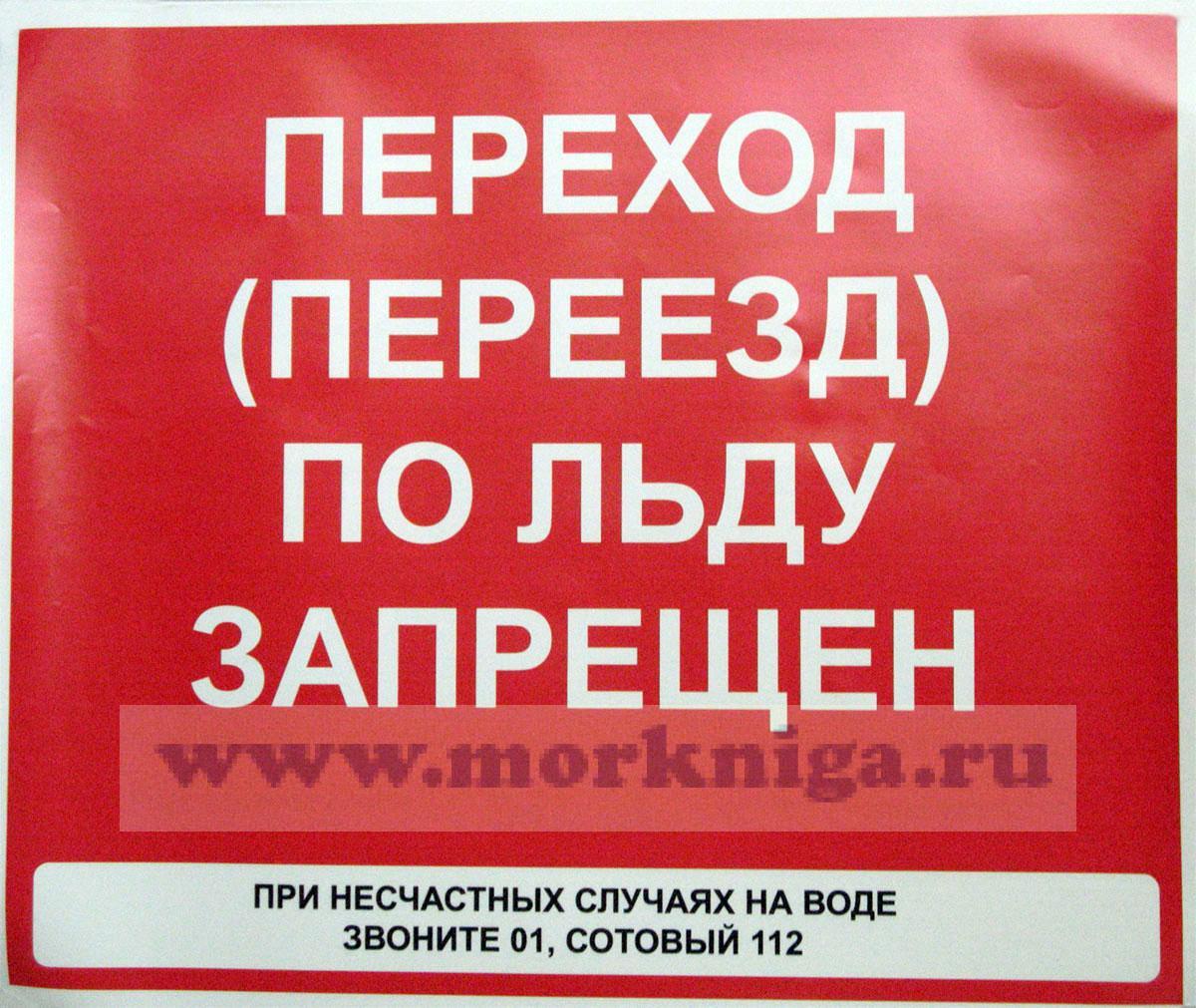 "Знак ""Переход (переезд) по льду запрещен"" (самоклеящийся на пленке) 50х60 см"