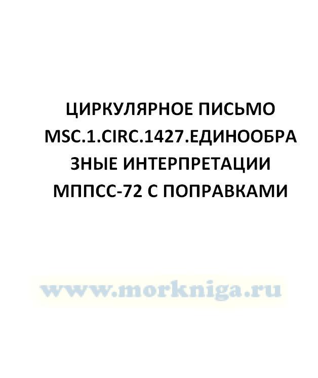 Резолюция А.807(19). Эксплуатационные требования к судовым земным станциям Инмарсат-С, обеспечивающим передачу и прием в режиме буквопечатающей телеграфии
