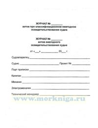 Журнал актов при классификационном ежегодном освидетельствовании судна