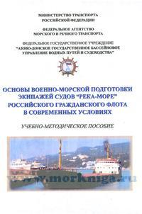 Основы военно-морской подготовки экипажей судов