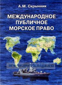 Международное публичное морское право