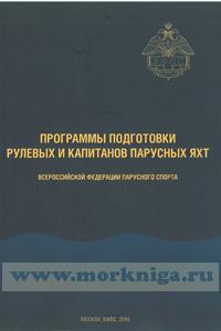 Программы подготовки рулевых и капитанов парусных яхт ВФПС