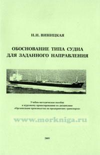 Обоснование типа судна для заданного направления