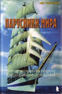 Парусники мира. Книга для интересующихся историей флота и судомоделистов