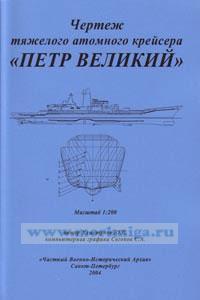 Чертежи кораблей. Тяжелый атомный крейсер