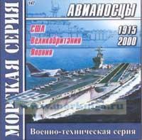 CD Авианосцы (США, Великобритания, Япония) 1915-2000 (147)