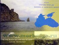 Атлас охраны природы Черного и Азовского морей. Atlas Of The Black Sea And Sea Of Asov Nature Protection. (рус./англ.) Адм. № 9652