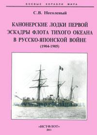 Канонерские лодки первой эскадры флота Тихого океана в русско-японской войне. 1904-1905 гг.