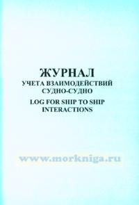 Журнал учета взаимодействия судно-судно. Log for ship to ship interactions