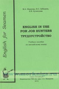 English in use for job hanters. Трудоустройство: учебное пособие по английскому языку.