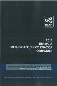 Правила международного класса Оптимист 2011 Официальное издание