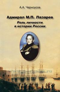 Адмирал М.П. Лазарев. Роль личности в истории России