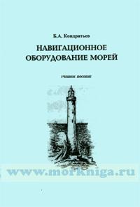 Навигационное оборудование морей