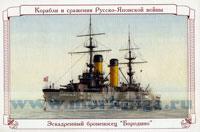 Корабли и сражения Русско-японской войны 1904-1905 г.г. Набор открыток. Вып. 1