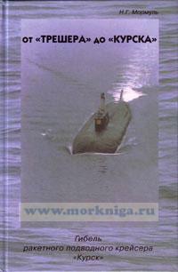 """От """"Трешера"""" до """"Курска"""". Гибель ракетного подводного крейсера """"Курск"""""""