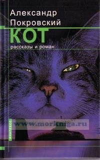 Кот. Рассказы и роман