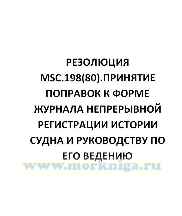 Резолюция MSC.198(80).Принятие поправок к форме журнала непрерывной регистрации истории судна и руководству по его ведению