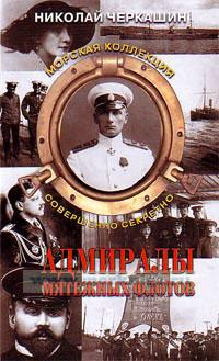 Адмиралы мятежных флотов