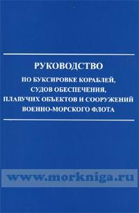 Руководство по буксировке кораблей, судов обеспечения, плавучих объектов и сооружений Военно-Морского Флота