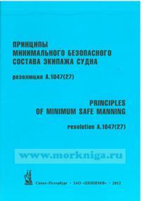 Принципы минимального безопасного состава экипажа судна (резолюция А.1047(27)). Principles of minimum safe manning (resolution A.1047(27))