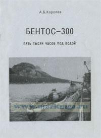 Бентос-300. Пять тысяч часов под водой.