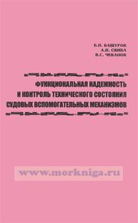 Функциональная надежность и контроль технического состояния судовых вспомогательных механизмов. Учебное пособие