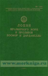 Лоция Мраморного моря и проливов Босфор и Дарданеллы. Адм. № 1245 (+ дополнение Адм. № 1245Д2, 200 г., + сводная корректура Адм. № 1245С, 2002 г.)