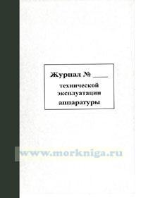 Журнал технической эксплуатации аппаратуры